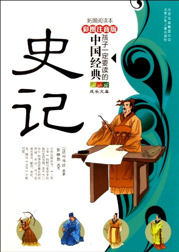 Records of the Historian--Chinese Classics That Children Must Understand(Edition With Coloring Pictures and Pinyin) (Chinese Edition)