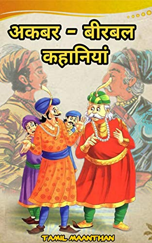 Amazon Com Akbar And Birbal Story Books In Hindi For Children