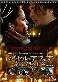 [DVD]ロイヤル・アフェア 愛と欲望の王宮