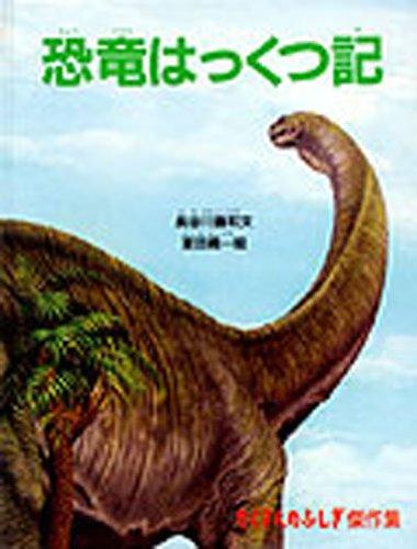 恐竜はっくつ記 (たくさんのふしぎ傑作集)