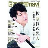 日本映画 navi Vol.76