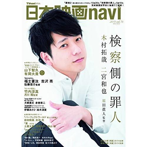日本映画 navi Vol.76 表紙画像