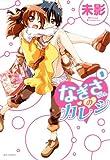 Amazon.co.jp: なぎさちゃんのカレシ 1 (ジェッツコミックス): 未影: 本