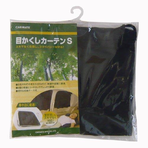 カーメイト UVカット99.9% サンシェード 日よけに 仮眠に 着替えに 授乳に 目隠しカーテン S ブラック LM29の商品画像