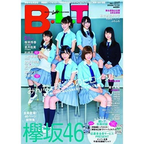 B.L.T. 2016年8月号 追加画像
