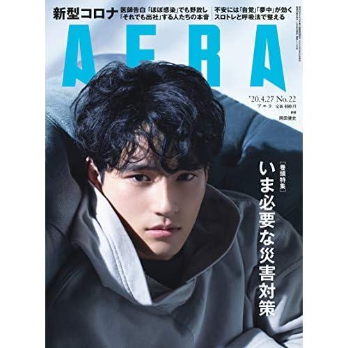 AERA 2020年 4/27号 表紙画像