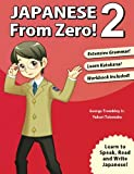 Japanese from Zero! 2: Proven Techniques to Learn Japanese for Students and Professionals (Japanese Edition)