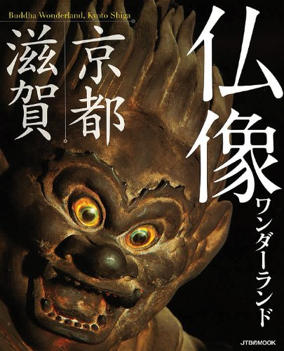 仏像ワンダーランド京都 滋賀 (JTBのムック)