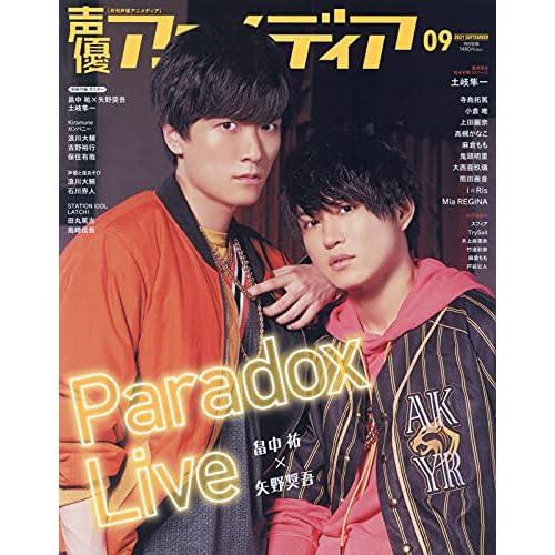 声優アニメディア 2021年 9月号 表紙画像