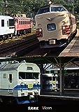 よみがえる20世紀の列車たち2 JR西日本I [DVD]