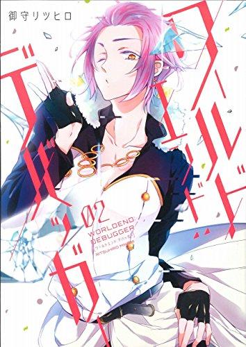ワールドエンド:デバッガー 02 (IDコミックス ZERO-SUMコミックス)