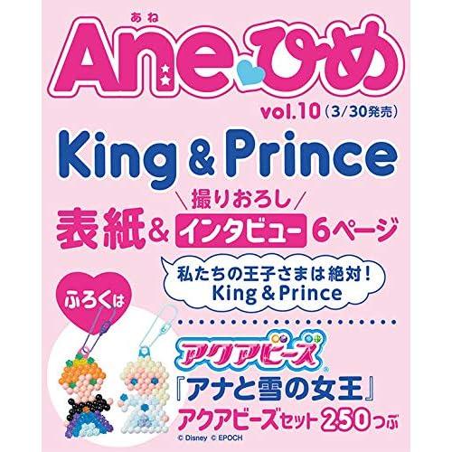Aneひめ Vol.10 付録