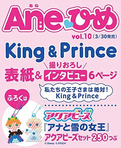 Aneひめ Vol.10 画像 A