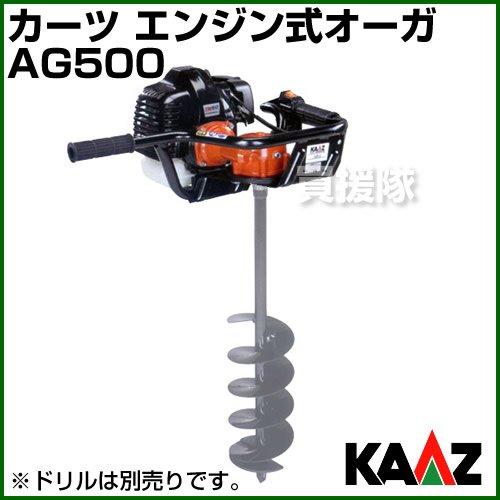 カーツ 2サイクルエンジン ドリルアース オーガー AG500 (ドリル無し) 【穴掘り機 穴掘機 掘削機】 [その他] B008JC118Q