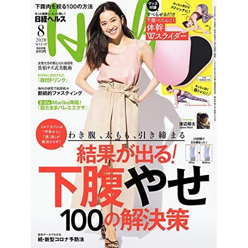 日経ヘルス 2020年8月号 表紙画像