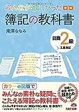 みんなが欲しかった 簿記の教科書 日商2級 工業簿記 第3版 (みんなが欲しかったシリーズ)