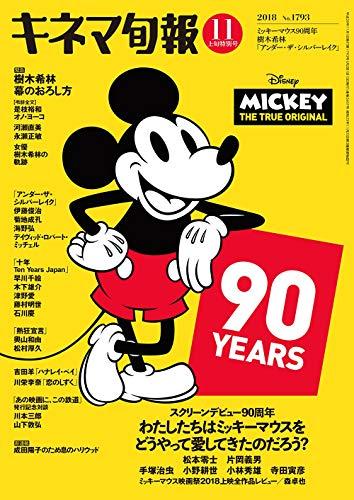 キネマ旬報 2018年11月上旬特別号 No.1793