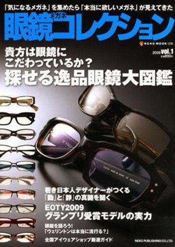 眼鏡コレクション vol.1 貴方は眼鏡にこだわっているか?探せる逸品眼鏡大図鑑 (NEKO MOOK 1236)