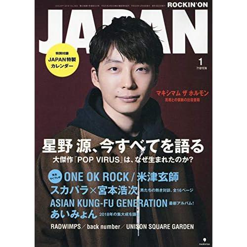ROCKIN'ON JAPAN 2019年1月号 表紙画像