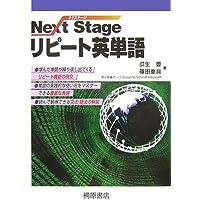 Next Stage リピート英単語