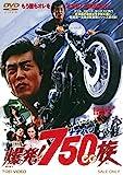 Japanese Movie - Bakuhatsu! 750Cc Zoku [Japan DVD] DUTD-3185