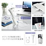 Stick ultrasonic humidifier (USB connection) (japan import) by MT