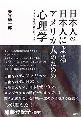 日本人の日本人によるアメリカ人のための心理学―アメリカを訴えた日本人〈2〉