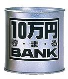 10万円貯まるバンク シルバー