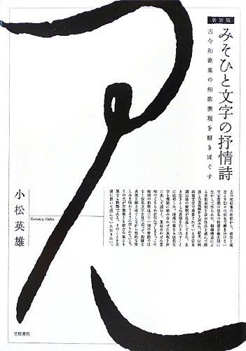 みそひと文字の抒情詩―古今和歌集の和歌表現を解きほぐす