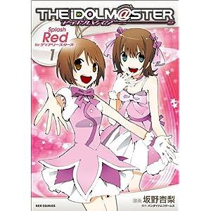 アイドルマスターSplash Red forディアリースター (1)