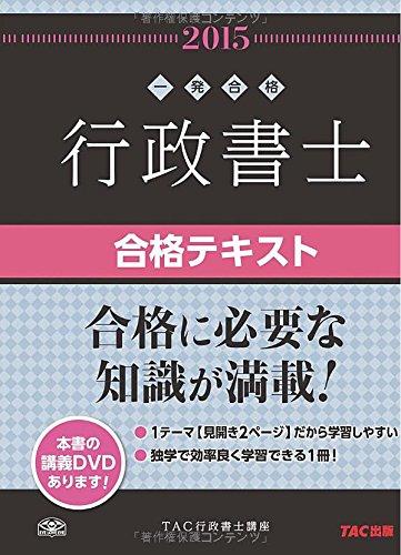 Download Gyosei shoshi gokaku tekisuto : Ippatsu gokaku. 2015. PDF