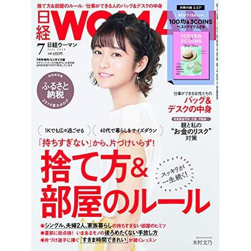 日経ウーマン 2019年7月号 追加画像