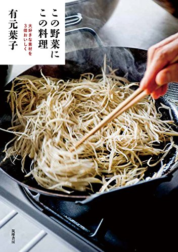 この野菜にこの料理: 大好きな素材を3倍おいしく (単行本)