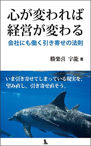 Change the Business: Hikiyose no Housoku (Japanese Edition)