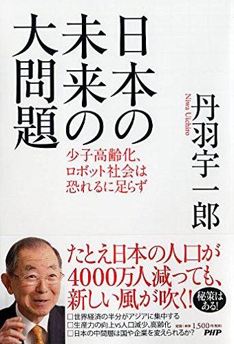 日本の未来の大問題 少子高齢化、ロボット社会は恐れるに足らず