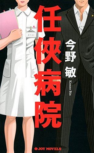 任侠病院 (ジョイ・ノベルス)