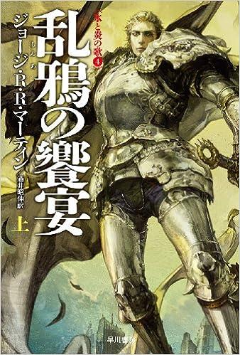 乱鴉の饗宴 (上) (ハヤカワ文庫S...