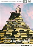 Ghost in the Shell STAND ALONE COMPLEX 13 [DVD]