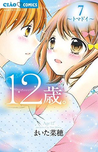 12歳。7 (ちゃおフラワーコミックス)