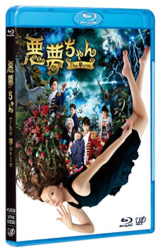 Japanese Movie - Akumu-Chan The Movie Akumu-Chan The Movie (My Little Nightmare: The Movie) (BD+DVD) [Japan BD] VPXT-71350