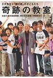 奇跡の教室 エチ先生と『銀の匙』の子どもたち