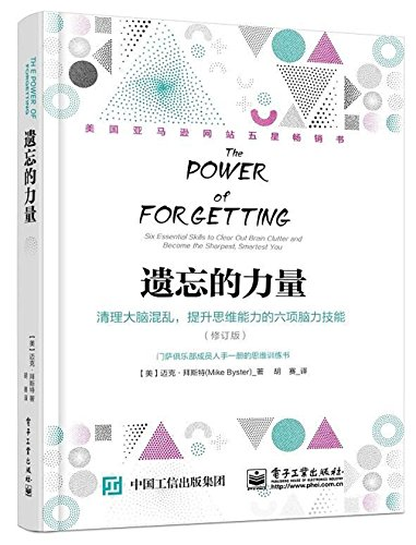 The Power of Forgetting: Six Essential Skills to Clear Out Brain Clutter and Become the Sharpest, Smartest You (Chinese Edition)