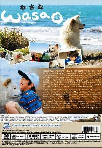 Wasao (Japanese movie, All Region, English Sub)