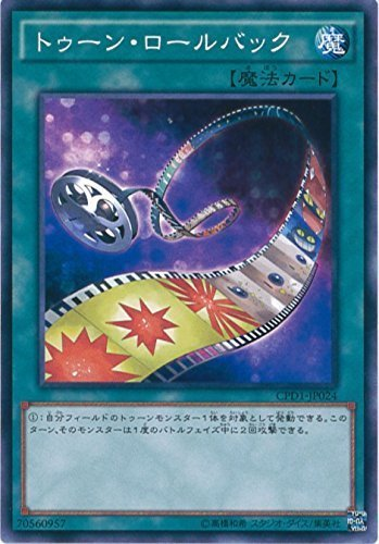 Amazon.com: Yu-Gi-Oh card CPD1-JP024 Toon roll back (normal ...