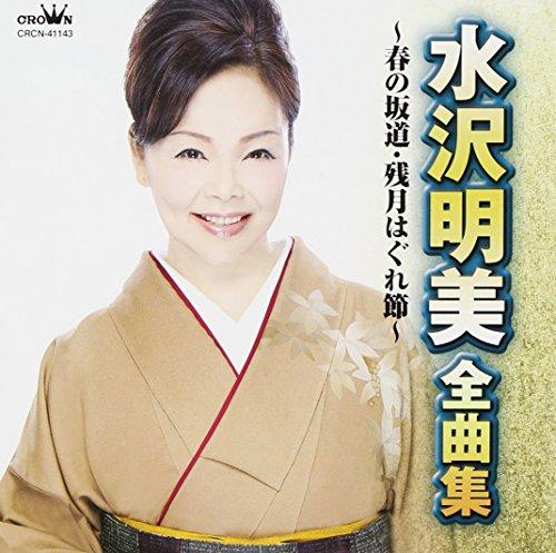 Akemi Mizusawa - Mizusawa Akemi Zenkyoku Shu Haru No for sale  Delivered anywhere in USA