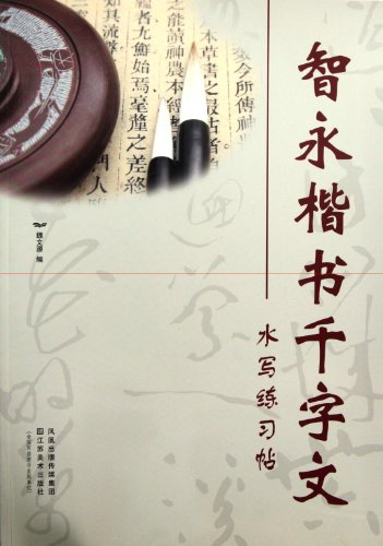 Zhi Yong's Thousand Character Classic in Regular Script-Copybooks for Water Writing Exercises (Chinese Edition)