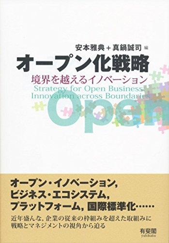 安本雅典 (横浜国立大学大学院),真鍋誠司 (横浜国立大学大学院) 著『オープン化戦略: 境界を越えるイノベーション』
