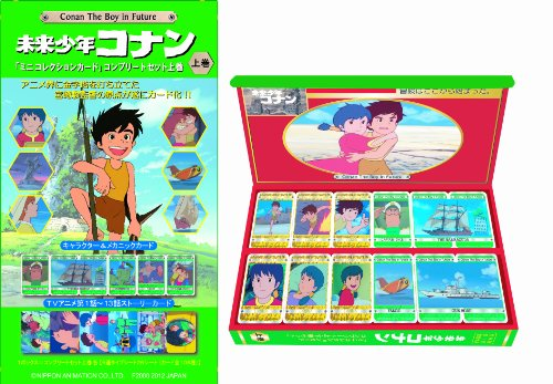 Future Boy Conan mini card collection complete set AL ([Variety]) (2012) ISBN: 4861972515 [Japanese Import]