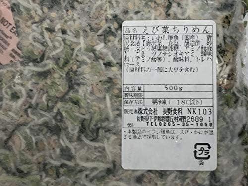 えび菜ちりめん 500g(冷凍ふりかけ)