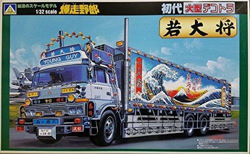 青島文化教材社 1/32 初代大型デコトラ No.03 若大将 わかだいしょう 保冷車の商品画像